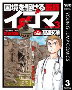 国境を駆ける医師イコマ 3-電子書籍
