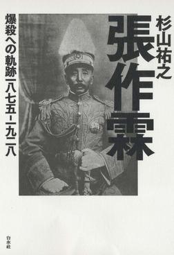 張作霖:爆殺への軌跡一八七五-一九二八-電子書籍