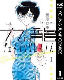 九龍ジェネリックロマンス 1-電子書籍