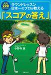 ラウンドレッスン日本一のプロが教える「スコアの答え」
