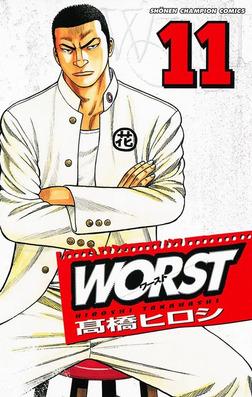 WORST(11)-電子書籍