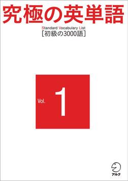 究極の英単語 SVL Vol.1 初級の3000語-電子書籍