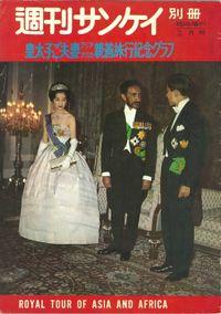【復刻版】週刊サンケイ昭和36年 皇太子ご夫妻 アジアアフリカ親善旅行記念グラフ