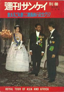 【復刻版】週刊サンケイ昭和36年 皇太子ご夫妻 アジアアフリカ親善旅行記念グラフ-電子書籍