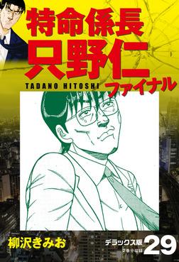 特命係長 只野仁ファイナル デラックス版 29-電子書籍