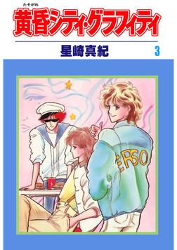 黄昏シティ・グラフィティ(3)-電子書籍