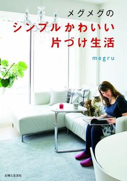 メグメグのシンプルかわいい片づけ生活-電子書籍