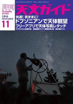 天文ガイド2016年11月号-電子書籍