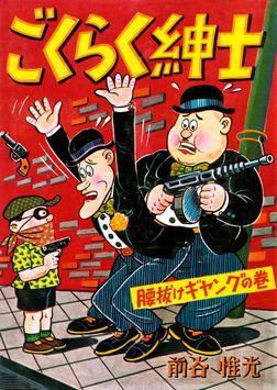 ごくらく紳士 (2)-電子書籍