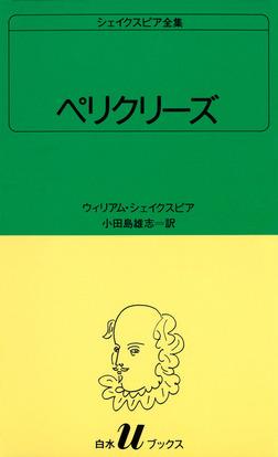 シェイクスピア全集 ペリクリーズ-電子書籍