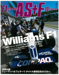AS+F(アズエフ)2001年10月号