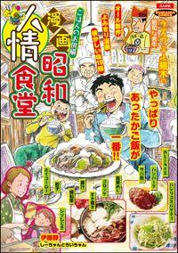 漫画昭和人情食堂 No.6 ごはんのお供編
