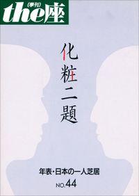 the座 44号 化粧二題(2000)