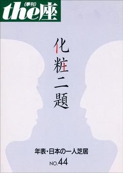 the座 44号 化粧二題(2000)-電子書籍