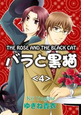 The Rose and The Black Cat (Yaoi Manga), Volume 4