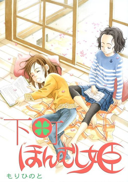 下町ほんむし姫-電子書籍