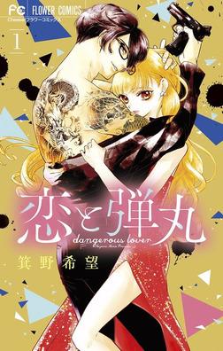 恋と弾丸(1)-電子書籍