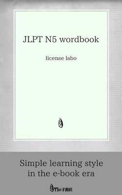 JLPT N5 wordbook-電子書籍
