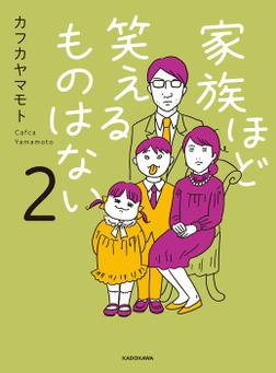 家族ほど笑えるものはない2-電子書籍