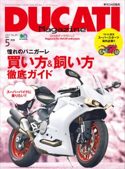 DUCATI Magazine Vol.83 2017年5月号-電子書籍