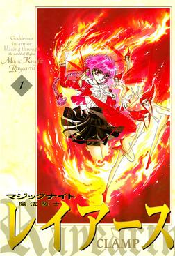 魔法騎士レイアース(1)-電子書籍