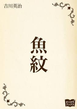 魚紋-電子書籍