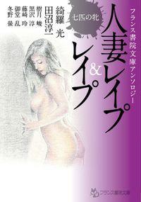 フランス書院文庫アンソロジー 七匹の牝 人妻レイプ&レイプ
