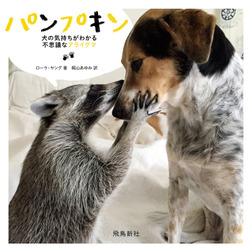 パンプキン――犬の気持ちがわかる不思議なアライグマ-電子書籍