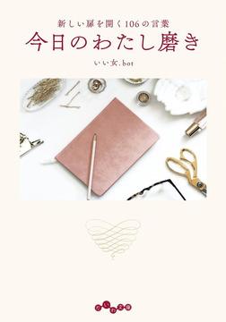 今日のわたし磨き~新しい扉を開く106の言葉-電子書籍