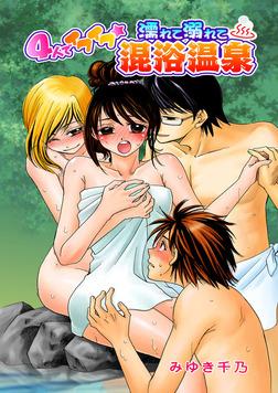 4人でイクイク☆濡れて溺れて混浴温泉-電子書籍