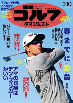 週刊ゴルフダイジェスト 2015/3/10号-電子書籍