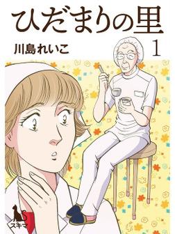 ひだまりの里【単行本版】1-電子書籍