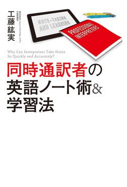同時通訳者の英語ノート術&学習法-電子書籍