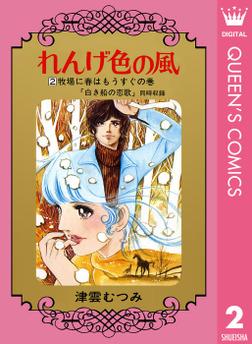 れんげ色の風 2-電子書籍