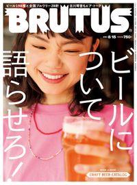 BRUTUS(ブルータス) 2021年 8月15日号 No.944 [ビールについて語らせろ!]