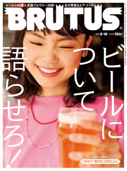 BRUTUS(ブルータス) 2021年 8月15日号 No.944 [ビールについて語らせろ!]-電子書籍