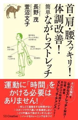 首・肩・腰スッキリ!体調改善!簡単ながらストレッチ-電子書籍