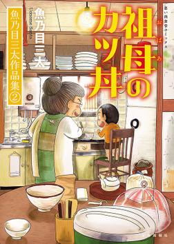 祖母のカツ丼 魚乃目三太作品集(2)-電子書籍