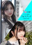 【デジタル限定】菅野真衣&陶山恵実里フォトブック~特装合本版~