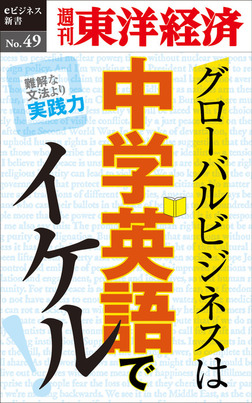 グローバルビジネスは中学英語でイケル!―週刊東洋経済eビジネス新書No.49-電子書籍