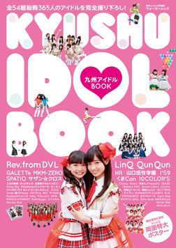 九州アイドルBOOK-電子書籍
