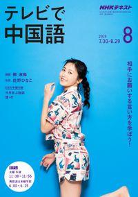 NHKテレビ テレビで中国語 2019年8月号