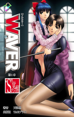 "WAVER 第1章 ""S""の覚醒【フルカラー】-電子書籍"