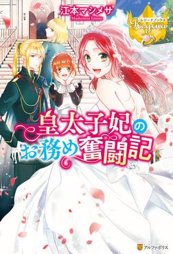 皇太子妃のお務め奮闘記-電子書籍