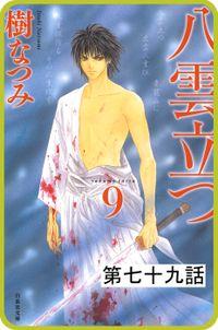 【プチララ】八雲立つ 第七十九話 「天と修羅」(3)