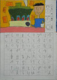 TALKEN絵日記45冊目