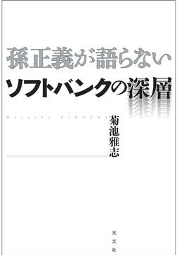 孫正義が語らない ソフトバンクの深層-電子書籍