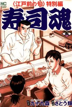 寿司魂 5-電子書籍