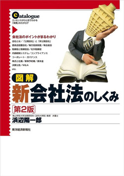 図解 新会社法のしくみ(第2版)-電子書籍