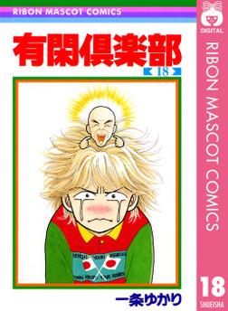 有閑倶楽部 18-電子書籍
